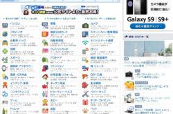 Cách Order đặt Mua Hàng Trên web Kakaku Nhật Bản ship về Việt Nam