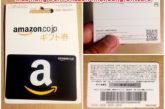 Mua hàng trên Amazon nhật bằng Giftcard