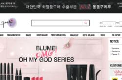 Ddcos.co.kr - Web order mĩ phầm Hàn Quốc