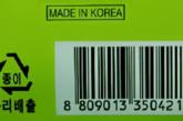 Mã quốc gia của Hàn Quốc chính là 880