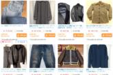 Quần áo Nhật bãi